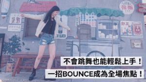 不會跳舞 BOUNCE