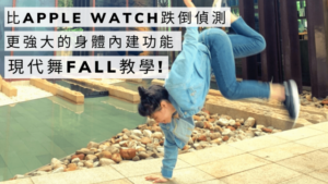 現代舞fall