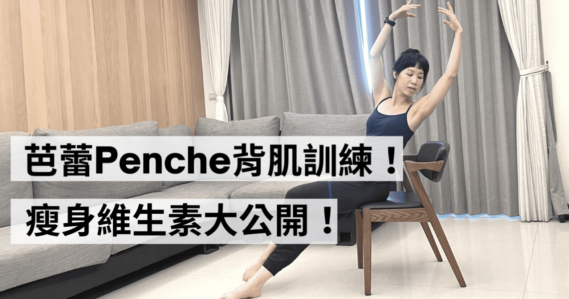 芭蕾Penche