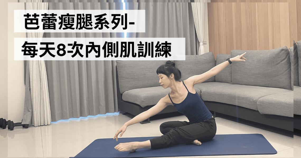 芭蕾內側肌訓練